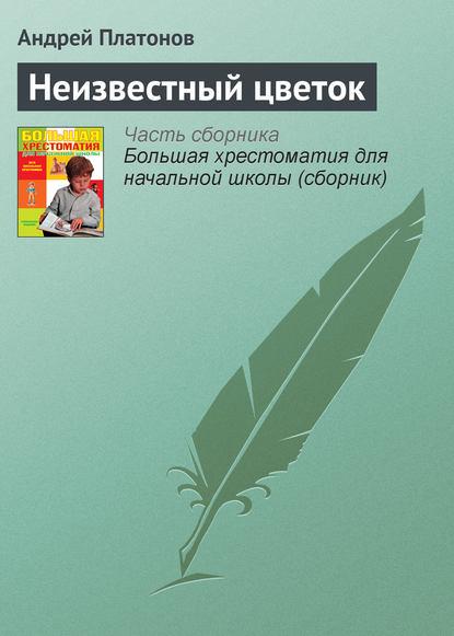 Андрей Платонов. Неизвестный цветок