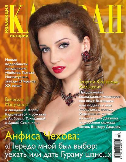 Группа авторов Коллекция Караван историй №10 / октябрь 2012