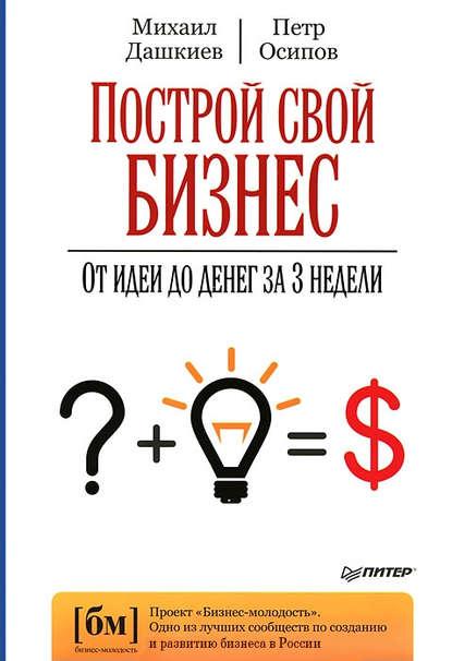 Построй свой бизнес. От идеи до денег