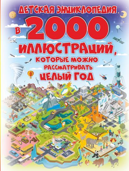 А. А. Спектор. Детская энциклопедия в 2000 иллюстраций, которые можно рассматривать целый год