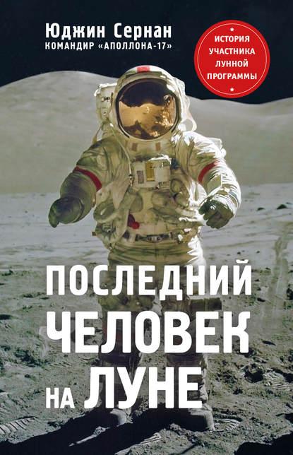 Юджин Сернан Последний человек на Луне сернан юджин дэвис дональд последний человек на луне