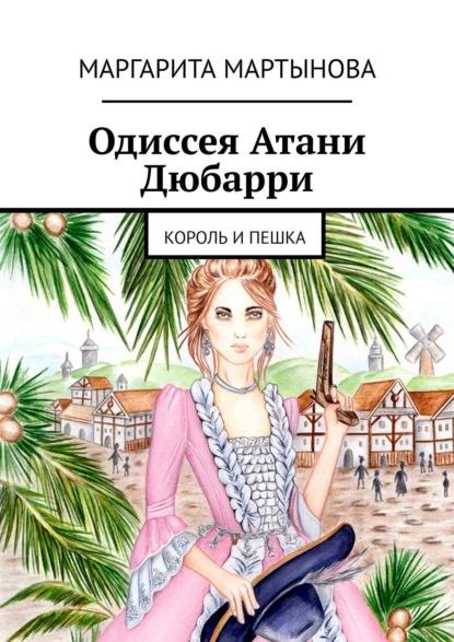 Маргарита Мартынова Одиссея Атани Дюбарри. Король ипешка крем дюбарри