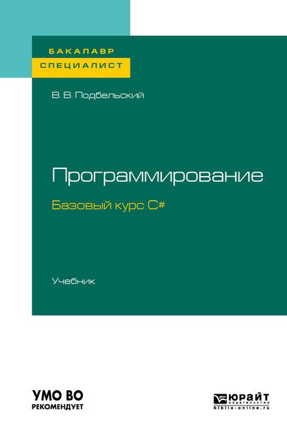 Программирование. Базовый курс С#. Учебник для бакалавриата