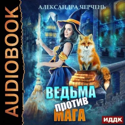 Александра Черчень Ведьма против мага недорого