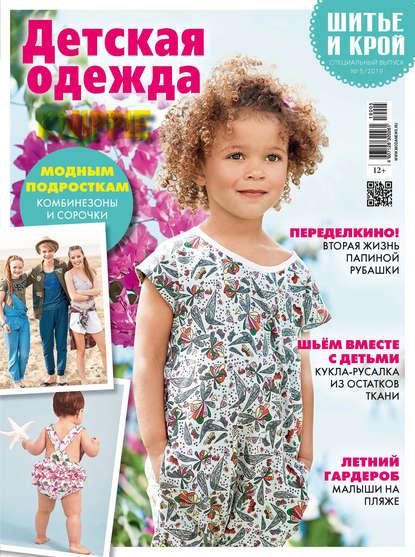 Группа авторов ШиК: Шитье и крой. Спецвыпуск №5/2019. Детская одежда отсутствует шик шитье и крой 08 2019