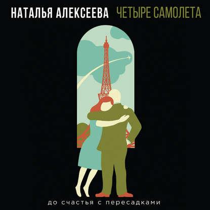 Алексеева Наталья Николаевна Четыре самолета обложка