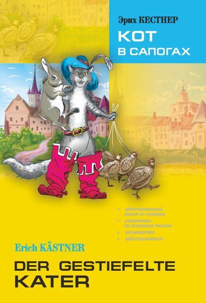 Братья Гримм Der gestiefelte Kater / Кот в сапогах. Книга для чтения на немецком языке недорого