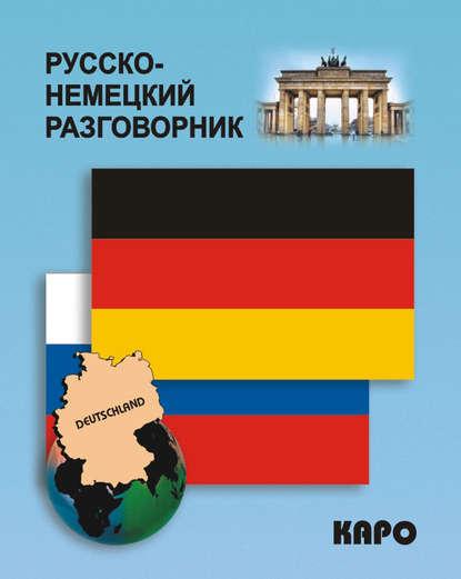 Сергей Логачев Русско-немецкий разговорник