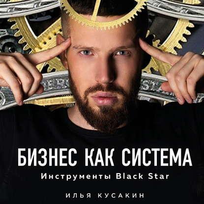 Кусакин Илья Владимирович Бизнес как система. Инструменты Black Star обложка