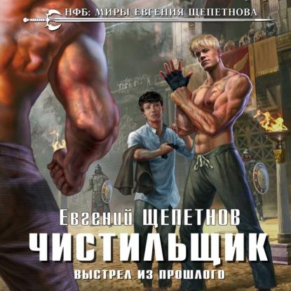 Щепетнов Евгений Владимирович Чистильщик. Выстрел из прошлого обложка