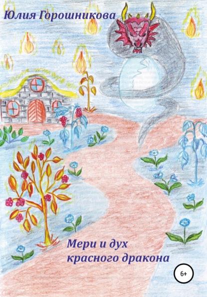 Юлия Владимировна Горошникова Мери и дух красного дракона машковцев в и время красного дракона