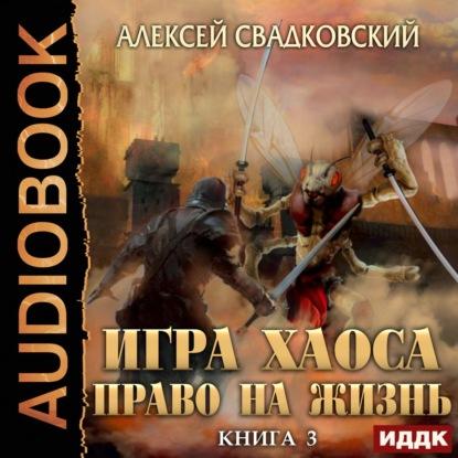 Алексей Свадковский Право на жизнь роман гринь битвы магов книга хаоса