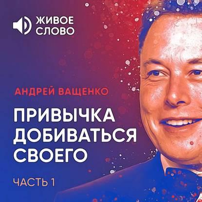 Андрей Ващенко Привычка добиваться своего. Часть 1