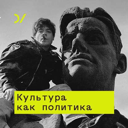 Фото - Юрий Сапрыкин Умножение государства. От самоустранения к экспансии юрий геннадьевич сотин от