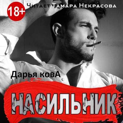 Дарья Кова Насильник дарья кова мисс горничная