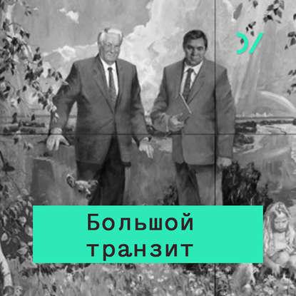Александр Черкасов Ход Первой чеченской войны и ее реальные масштабы александр черкасов ход первой чеченской войны и ее реальные масштабы