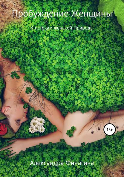 Фото - Александра Финагина Пробуждение Женщины александра финагина пробуждение женщины