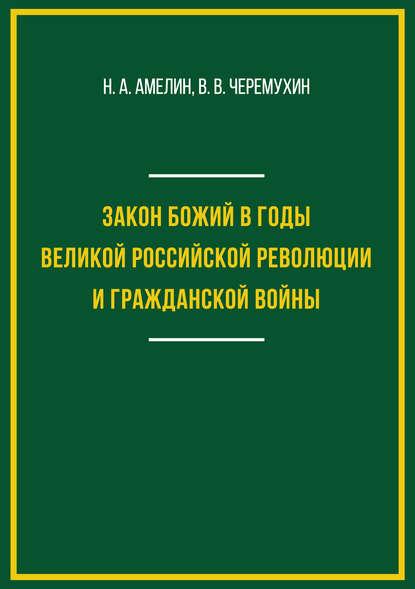 коняев н романовы творцы великой смуты Н. А. Амелин Закон Божий в годы Великой российской революции и Гражданской войны