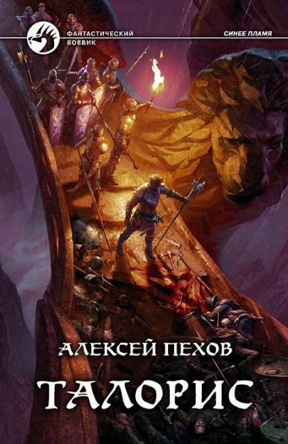 Алексей Пехов. Талорис