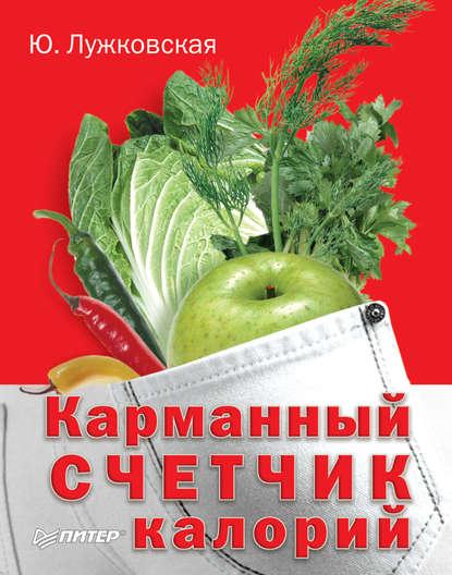 Юлия Лужковская Карманный счетчик калорий