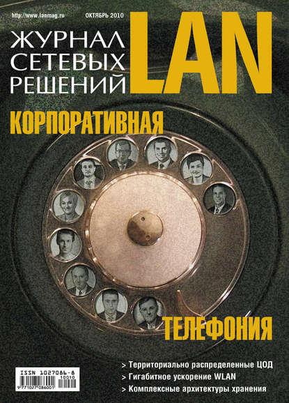 Журнал сетевых решений / LAN №10/2010