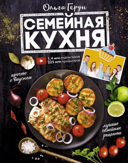 Фото - Ольга Герун Семейная кухня. 100 лучших рецептов владимир герун моему северу и