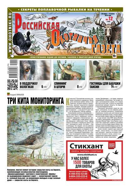 Российская Охотничья Газета 12-2019