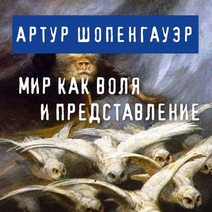 Шопенгауэр Артур Искусство побеждать в спорах обложка