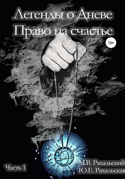 Максим Вячеславович Рахальский Легенды о Дневе. Право на счастье. Часть 1