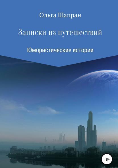 Фото - Ольга Шапран Записки из путешествий ольга шапран эля и я