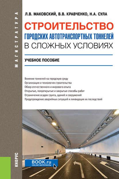 Л. В. Маковский Строительство городских автотранспортных тоннелей в сложных условиях