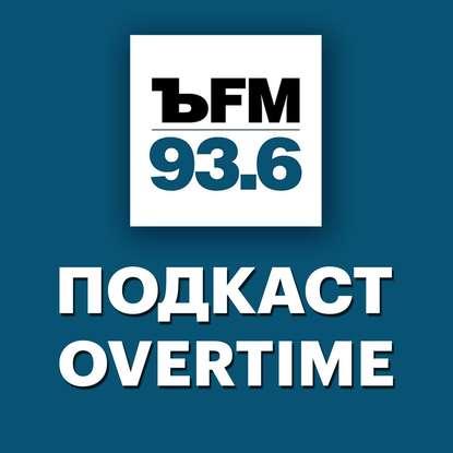 Творческий коллектив программы «Overtime: другой эфир» О ЧМ-2018 в России