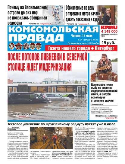 Редакция газеты Комсомольская Правда. Санкт-Петербург Комсомольская Правда. Санкт-Петербург 74ч-2019