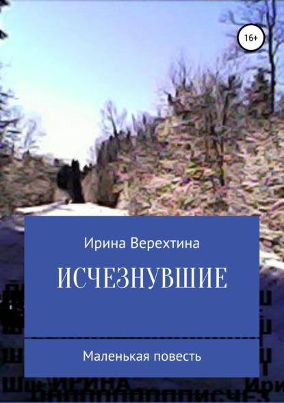 Фото - Ирина Верехтина Исчезнувшие ирина верехтина солнце эльгомайзы