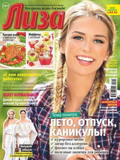 Отсутствует Журнал «Лиза» №27/2019 отсутствует журнал лиза 49 2019