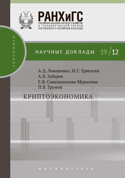П. В. Трунин Криптоэкономика