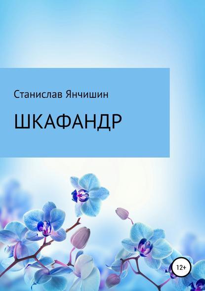Станислав Анатольевич Янчишин Шкафандр станислав анатольевич янчишин шкафандр