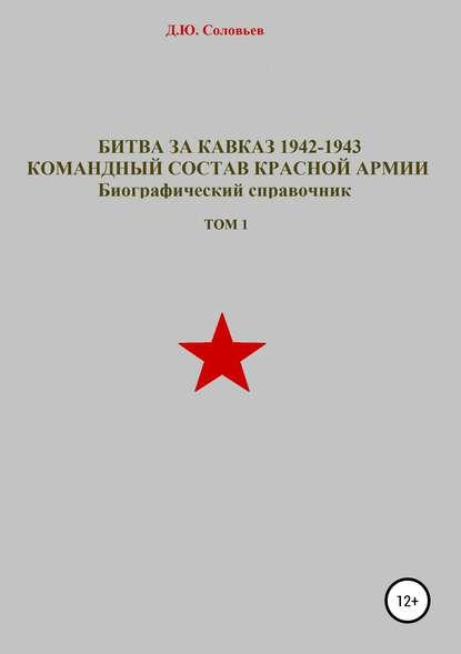 Битва за Кавказ 1942-1943. Командный состав Красной Армии. Том 1