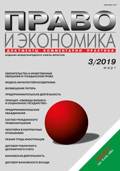 Группа авторов Право и экономика №03/2019 группа авторов право и экономика 8 2018