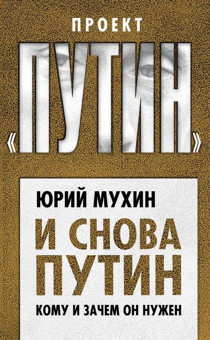 Юрий Мухин И снова Путин. Кому и зачем он нужен мухин ю и и снова путин кому и зачем он нужен