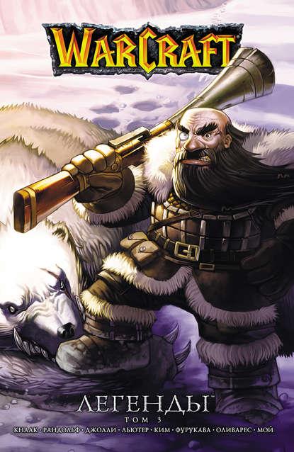 Ричард Кнаак Warcraft. Легенды. Том 3 кнаак ричард warcraft легенды том 3