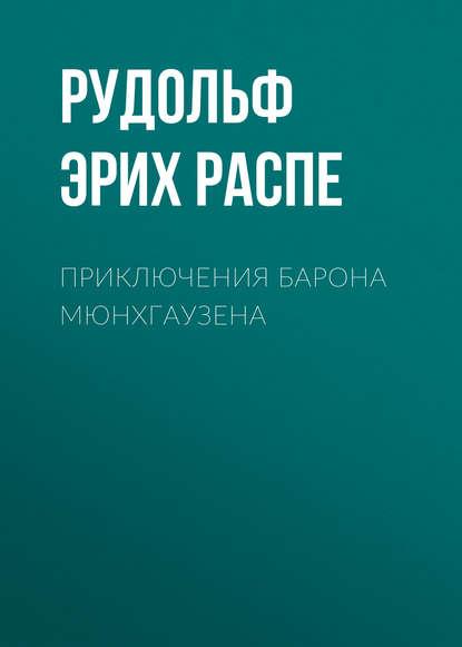 Распе Рудольф Эрих Приключения барона Мюнхгаузена (ил. И. Егунова) обложка