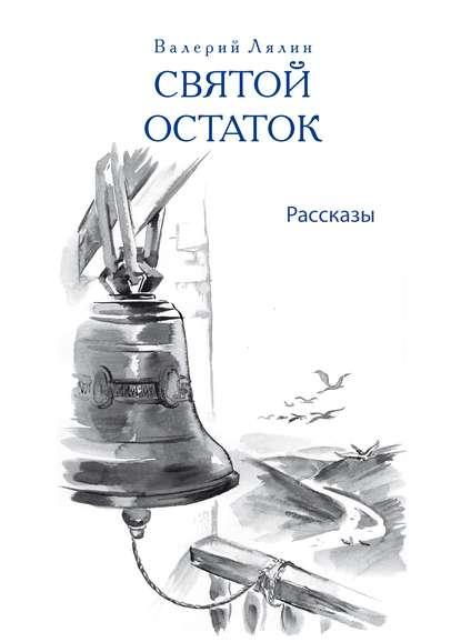 Николай Лесков Святой остаток недорого