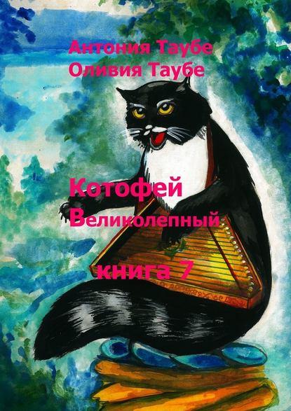 Фото - Антония Таубе Котофей Великолепный. Книга 7 сказки кота баюна