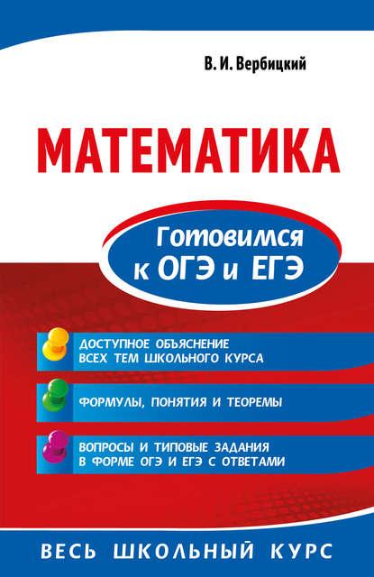 В. И. Вербицкий Математика. Готовимся к ОГЭ и ЕГЭ коллектив авторов готовимся к огэ математика диагностические работы в формате огэ 2015