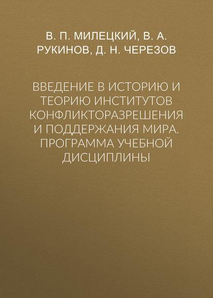 В. П. Милецкий Введение в историю и теорию институтов конфликторазрешения и поддержания мира. Программа учебной дисциплины тарифный план