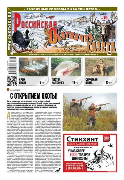 Российская Охотничья Газета 15-2019