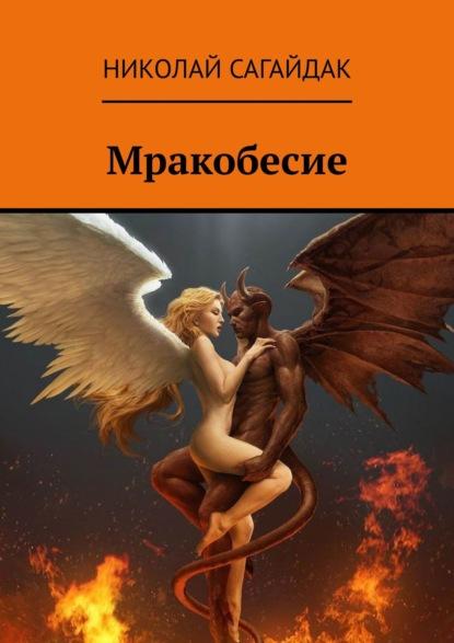 Николай Витальевич Сагайдак Мракобесие