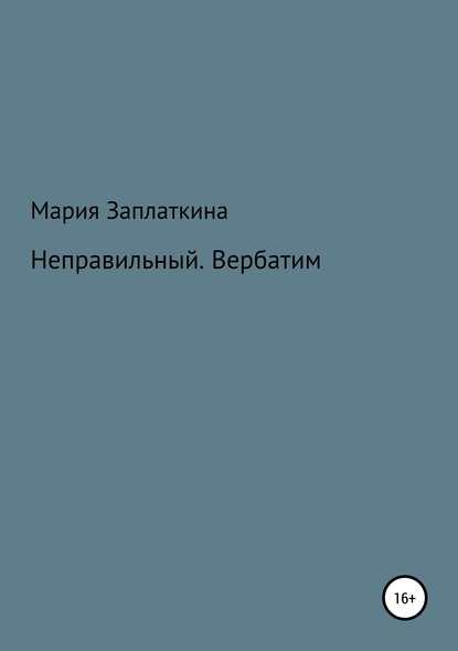 Фото - Мария Анатольевна Заплаткина Неправильный. Вербатим фитцек с я убийца