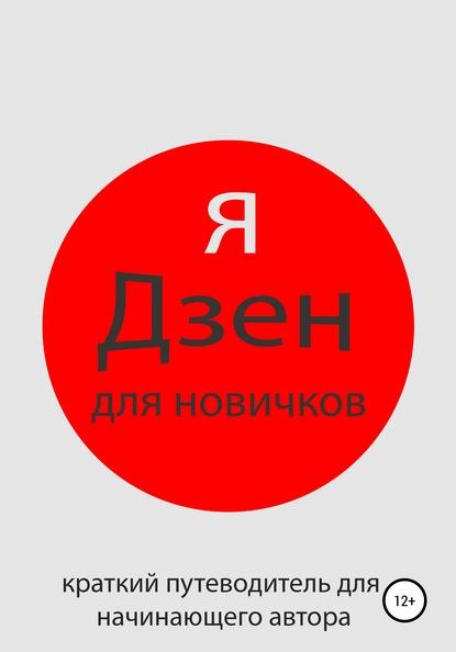Алексей Владимирович Ротарь Яндекс Дзен для новичков